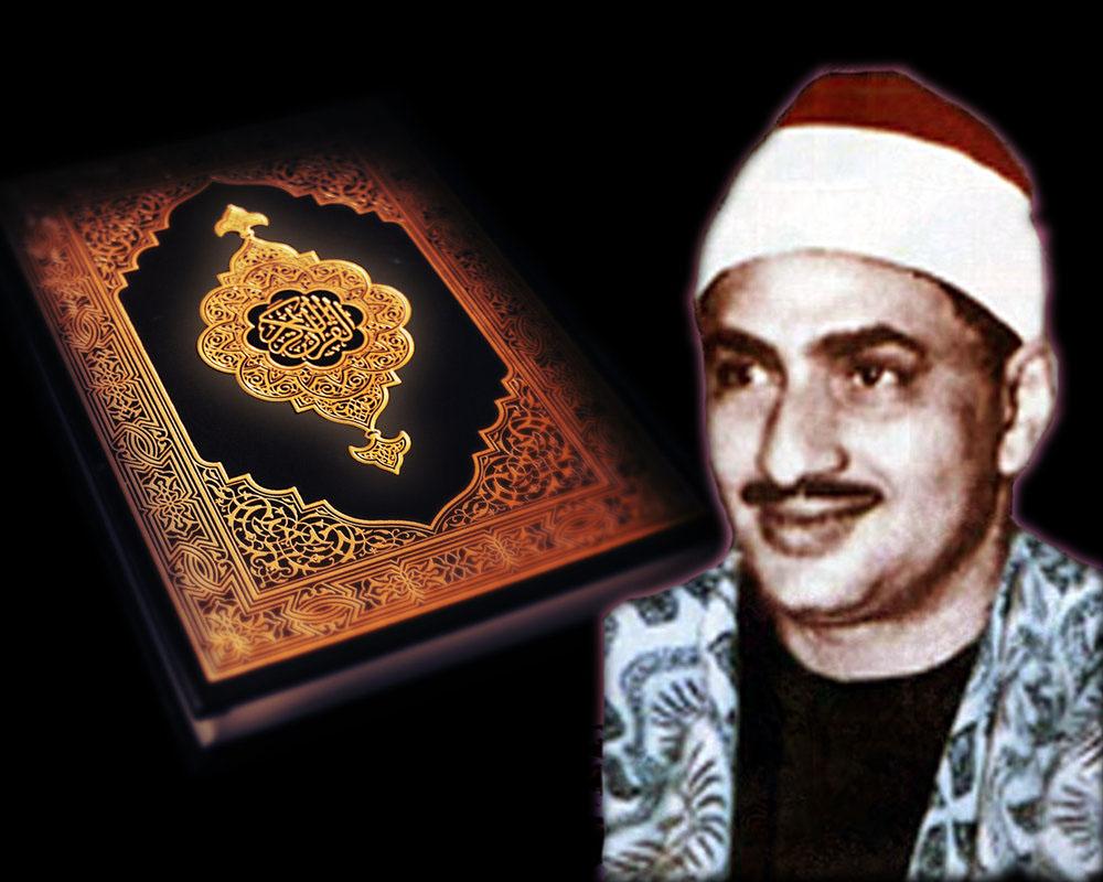 تلاوت مجلسی  محمد صديق منشاوی سوره إبراهيم از آیه 31الی41