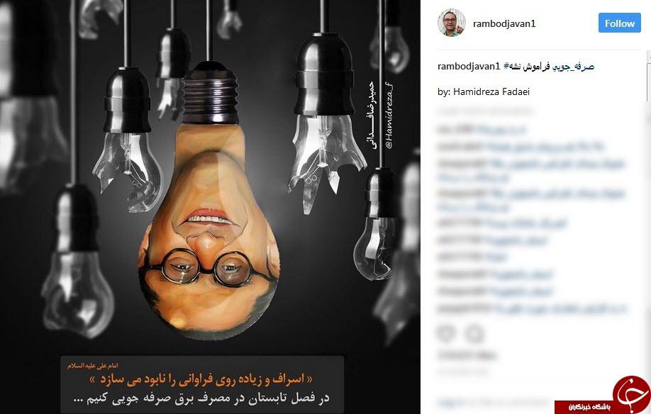 طرح جالب رامبد جوان برای صرفه جویی در مصرف برق