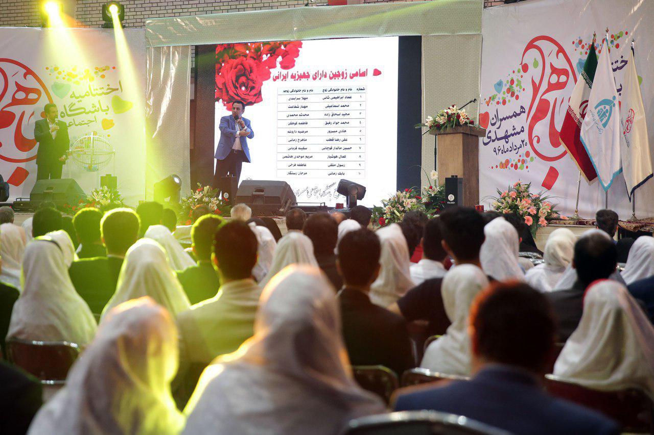 برگزاری دومین دوره باشگاه اجتماعی همسران مشهدی