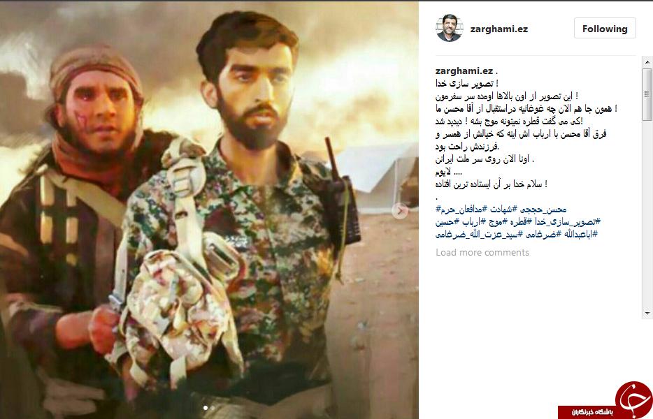 واکنش متفاوت ضرغامی به شهادت محسن حججی+ اینستاپست
