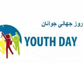 روز جهانی جوانان و مشکلات فرا راه جوانان افغان