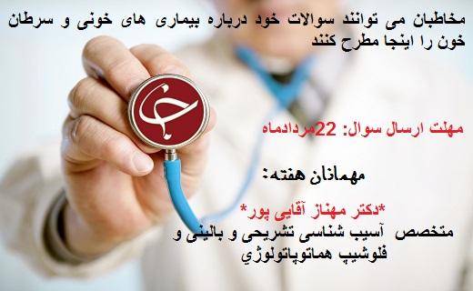 سوالات خود در زمینه «بیماریهای خونی و سرطان خون» را اینجا مطرح کنید