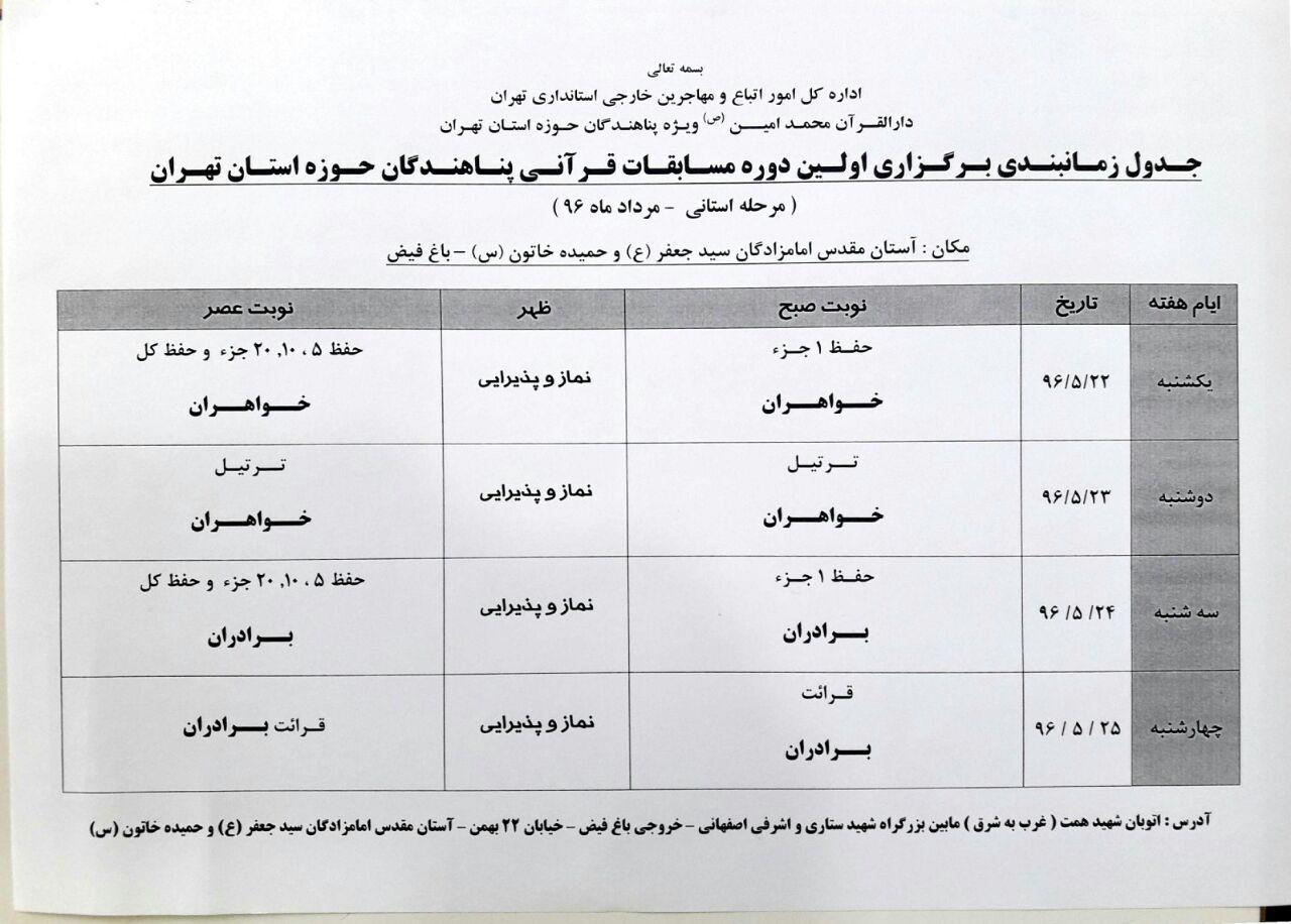 اولین دوره مسابقات قرآنی ویژه پناهندگان برگزار میشود.