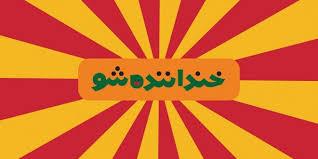 واکنش اشکان خطیبی به تقلیدی بودن اجرای میثم درویشانپور