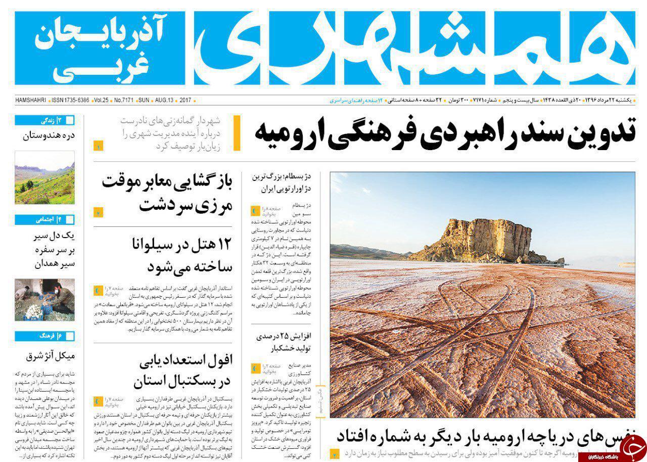 نیم صفحه نخست روزنامههای آذربایجان غربی یکشنبه ٢٢ مرداد