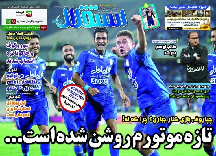 نیم صفحه روزنامههای ورزشی بیست و دوم مرداد