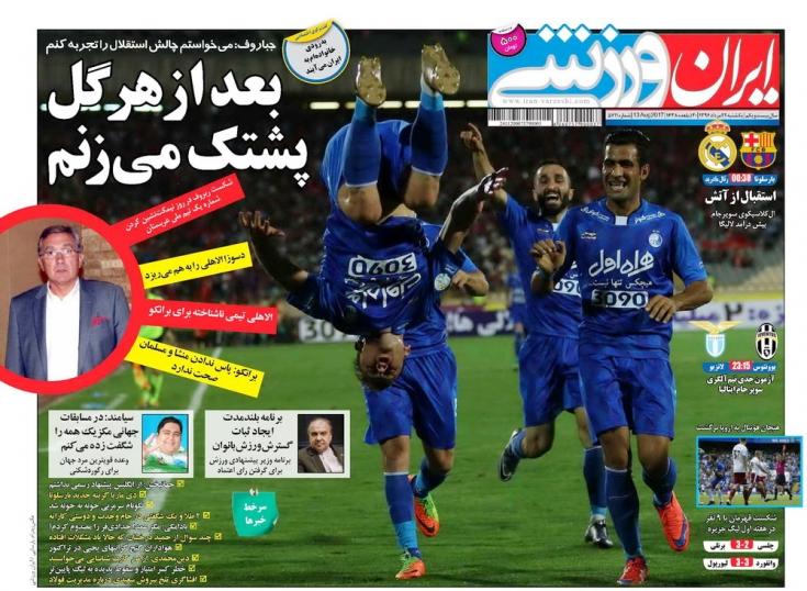 ایران ورزشی - 21 مرداد