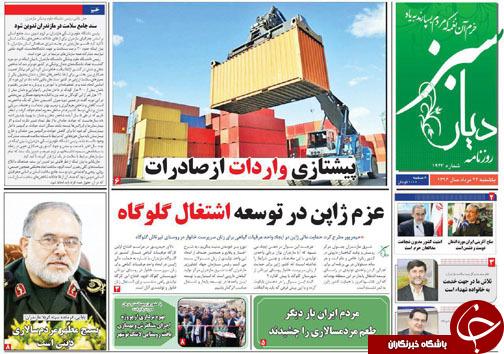 صفحه نخست روزنامههای استان یکشنبه ۲۲ مرداد
