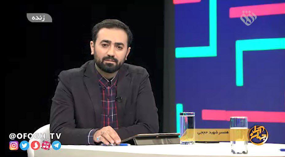 اظهارات تکان دهنده همسر شهید حججی در برنامه جهان آرا+ فیلم