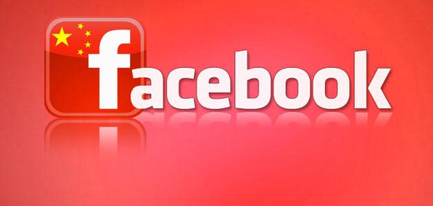 فعالیتهای پنهانی فیسبوک در چین