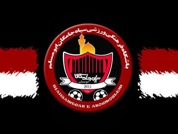 توضیحات باشگاه سیاه جامگان در مورد لیست نقل و انتقالات باشگاه