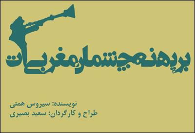 «بر پهنه چشمان مغربیات» با کارگردانی سعید بصیری به صحنه میرود