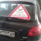 کار جالب مردم اصفهان برای متنوع کردن قانون شکنان +عکس