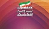 برنامه کمیتههای 28 گانه اقشار جبهه مردمی نیروهای انقلاب اسلامی تدوین شد