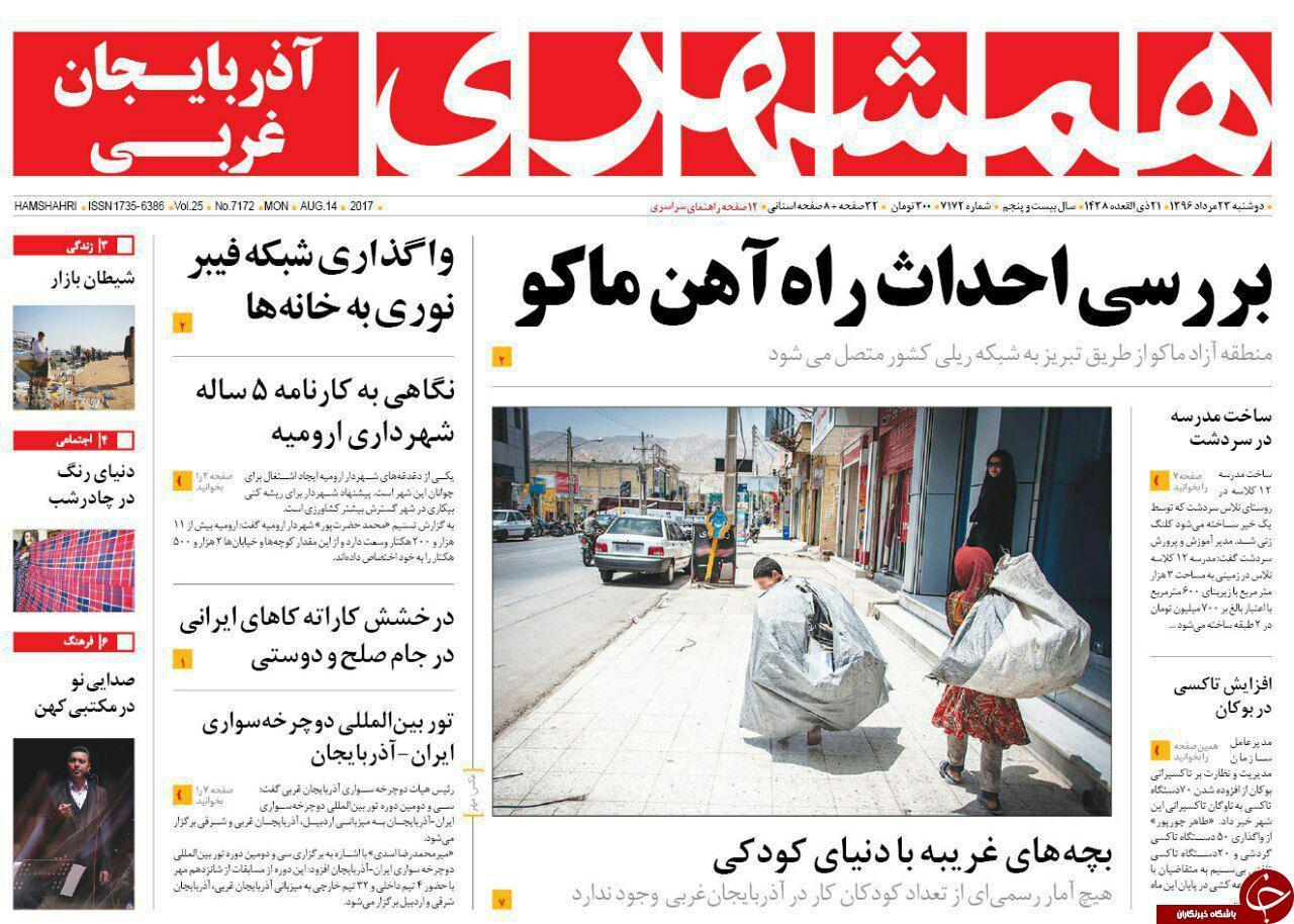 نیم صفحه نخست روزنامههای آذربایجان غربی دوشنبه  ٢۳ مرداد