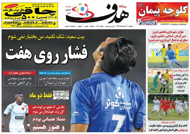 نیم صفحه روزنامههای ورزشی بیست و سوم مرداد