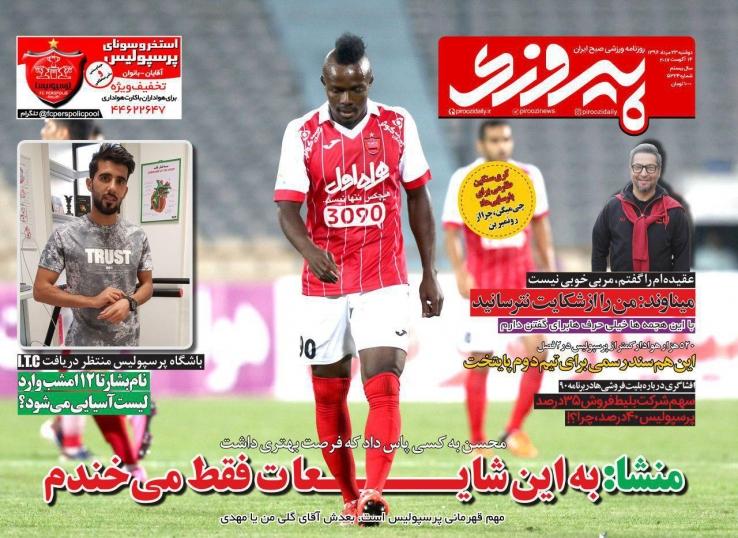 روزنامه پیروزی - 23 مرداد