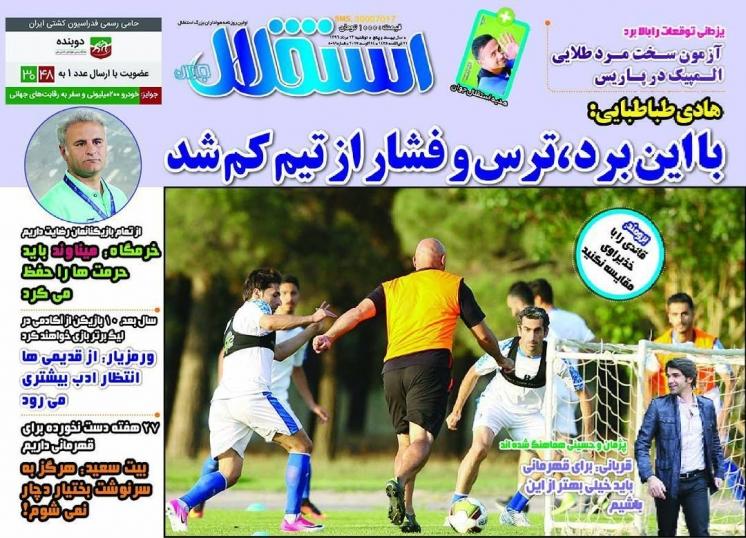 روزنامه استقلال - 23 مرداد