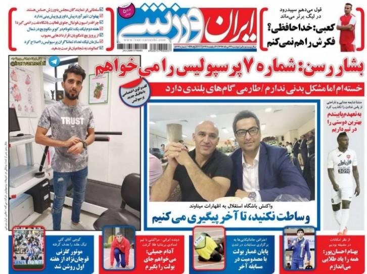 ایران ورزشی - 23 مرداد