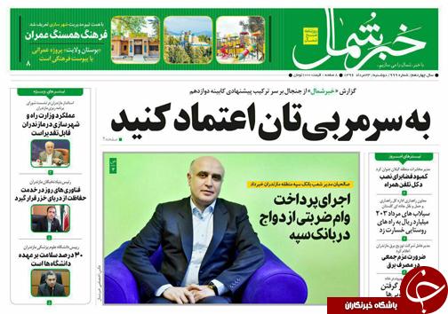 صفحه نخست روزنامههای استان دوشنبه ۲۳ مرداد