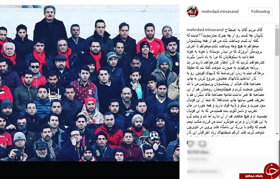 میناوند خطاب به سرمربی استقلال: من را از شکایت نترسانید