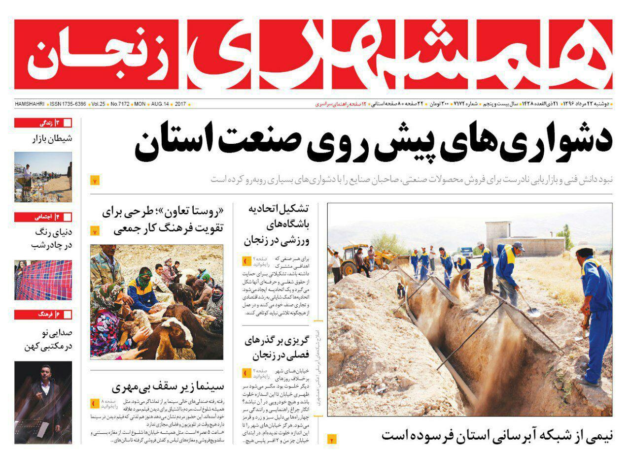از ته کشیدن آب سد تهم تا دشواریهای پیش روی صنعت استان