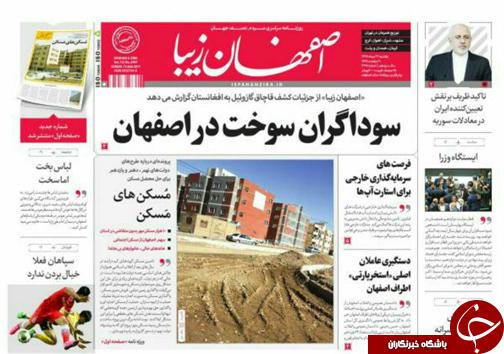 صفحه نخست روزنامه های استان اصفهان دوشنبه 23 مرداد ماه