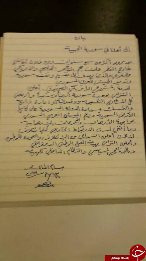 معارض سوری پشیمان شد + سند