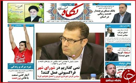 صفحه نخست روزنامه استان قزوین دوشنبه  بیست و سوم مرداد