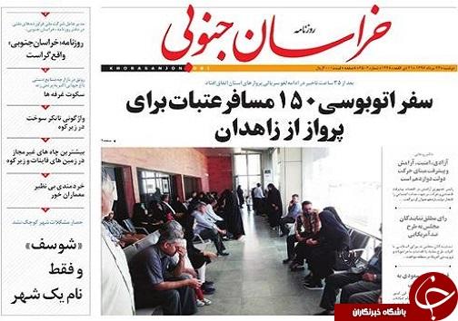 صفحه نخست روزنامه های استان/23 مرداد ماه
