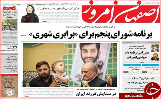 نیم صفحه نخست روزنامه استانی؛