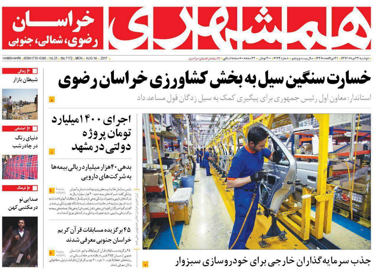 صفحه نخست روزنامههای خراسان رضوی دوشنبه 23 مرداد