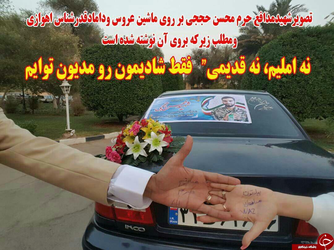 پاسدار شهید محسن حججی
