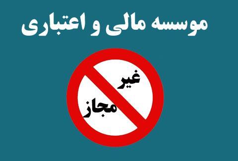 مؤسسه خودخوانده «حافظ» معتبر نیست