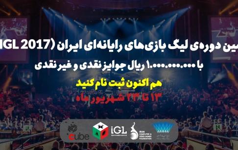 آغاز ثبتنام سومین دوره لیگ بازیهای رایانهای ایران