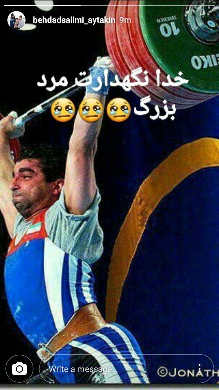 واکنش سلیمی به درگذشت قهرمان وزنه برداری+ عکس