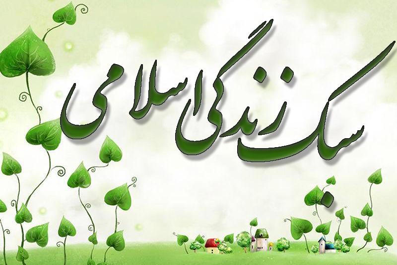 برگزاری دورههای آموزشی سبک زندگی اسلامی در ۱۰ بقعه شاخص خراسان رضوی