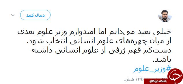 واکنش جالب کاربران به غیبت وزیر علوم در لیست پیشنهادی روحانی