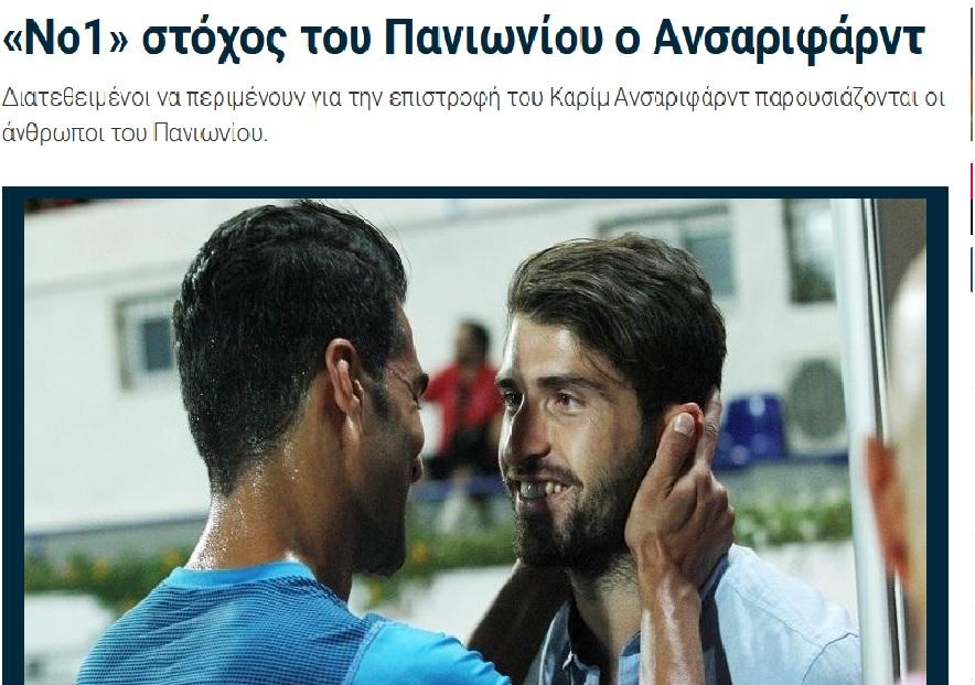 رادیو ورزش یونان تکلیف انصاری فرد را مشخص کرد