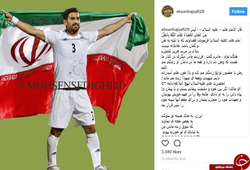 بیوگرافی احسان حاج صفی اینستاگرام احسان حاج صفی اخبار ورزشی
