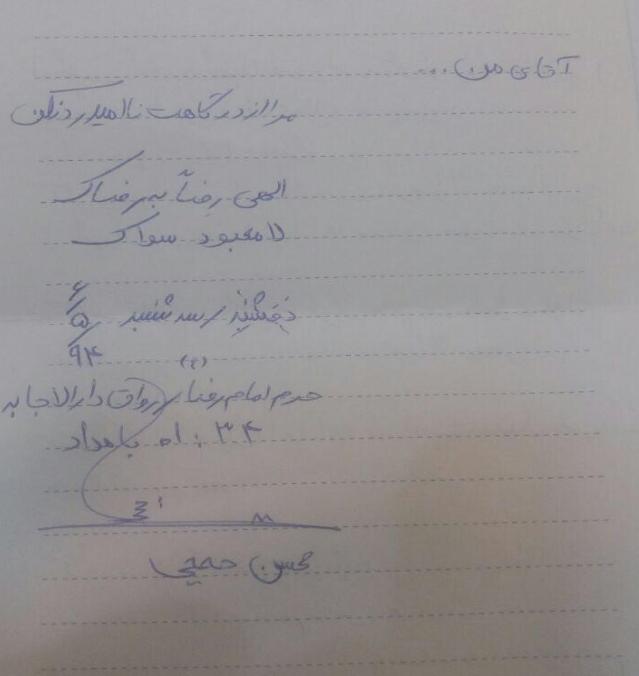 نامه شهید محسن حججى به علیابن موسیالرضا(ع)