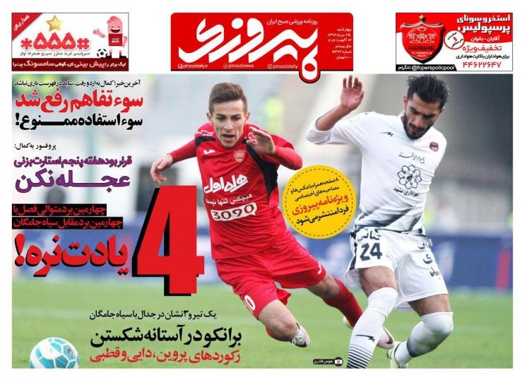 نیم صفحه روزنامههای ورزشی بیست و پنجم مرداد