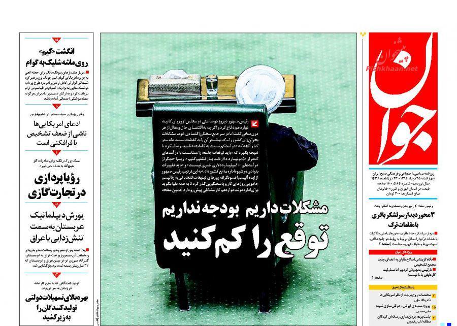 از چالش شبکه های اجتماعی در اعتماد به وزیر تا شوخی های مراسم لاریجانی در صحن مجلس