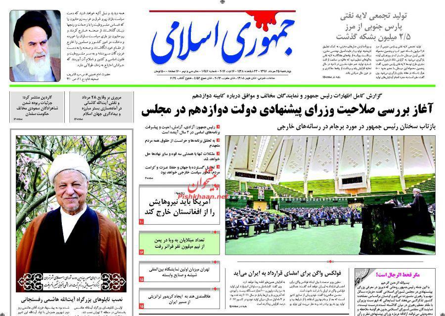صفحه نخست روزنامههای چهارشنبه 25 مرداد ماه