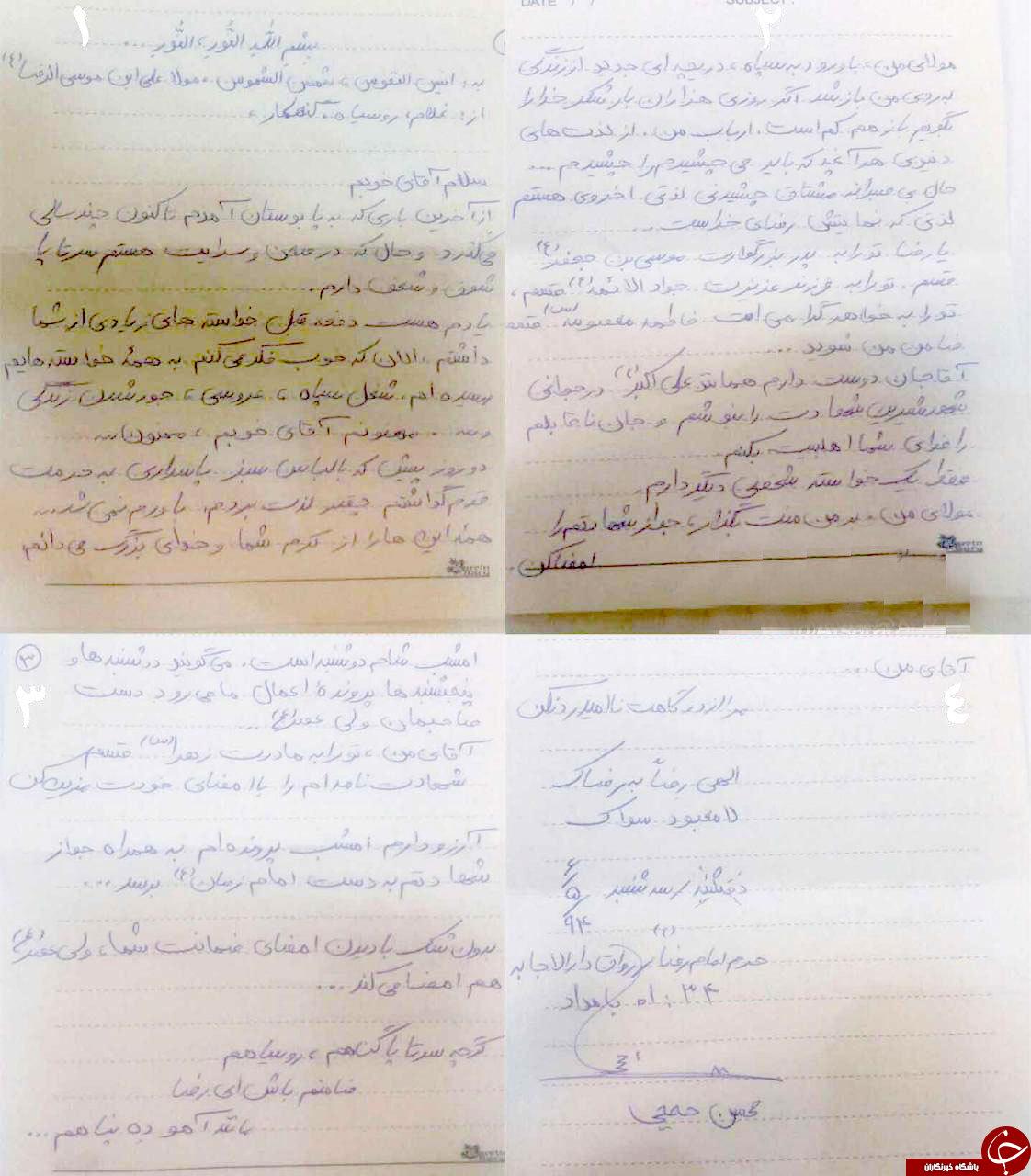 نامه سوزناک شهید حججی به امام رضا(ع)/ بر من منت بگذار و جواز شهادتم را امضا کن+ تصویر