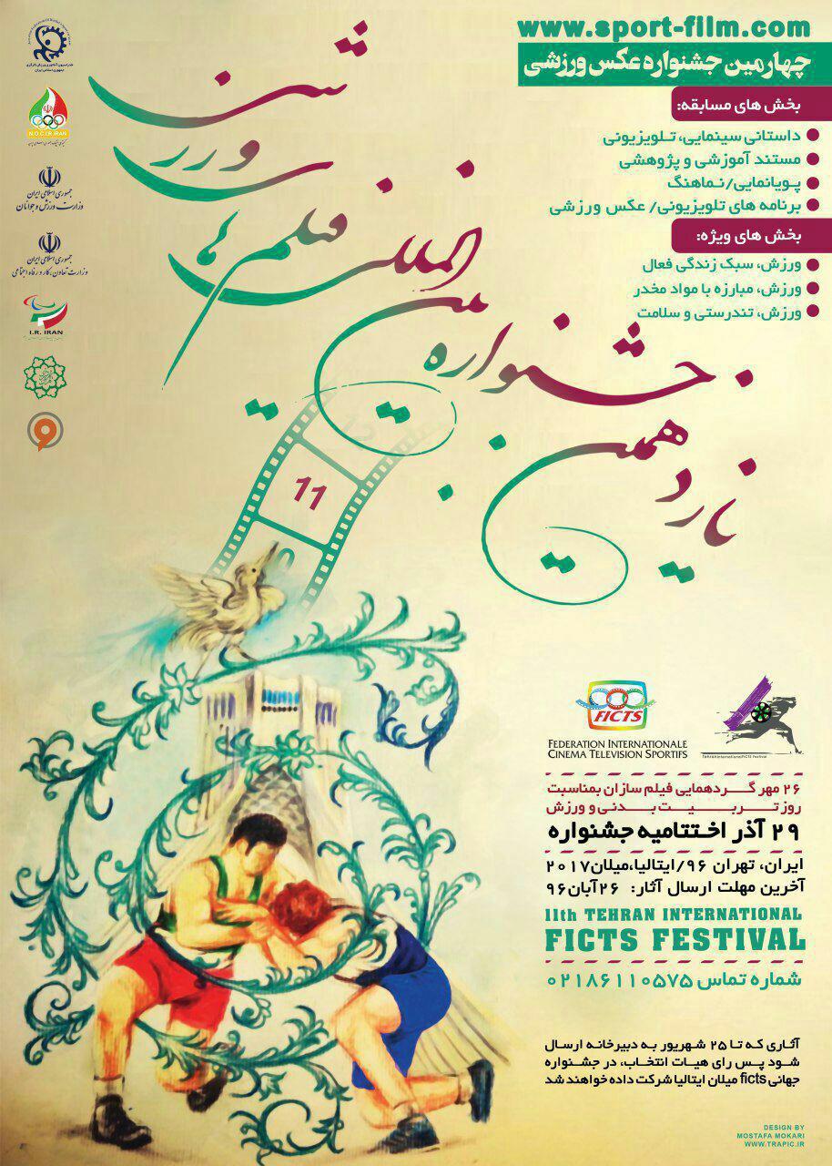 آخرین جزئیات یازدهمین جشنواره بین المللی فیلمهای ورزشی تشریح شد