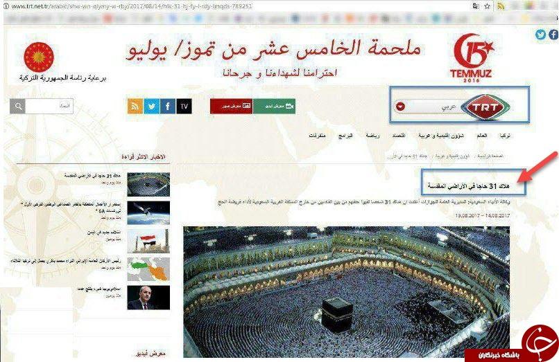 گاف توهین آمیز رسانه ی ترکیه ای درباره ایران+عکس