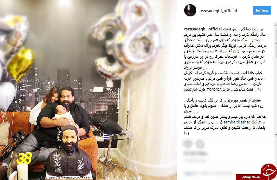 کیک عجیبی که همسر رضا صادقی برای تولد وی سفارش داد+تصویر
