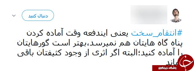 بازتاب انتقام سخت سردار سلیمانی از داعش در شبکههای اجتماعی