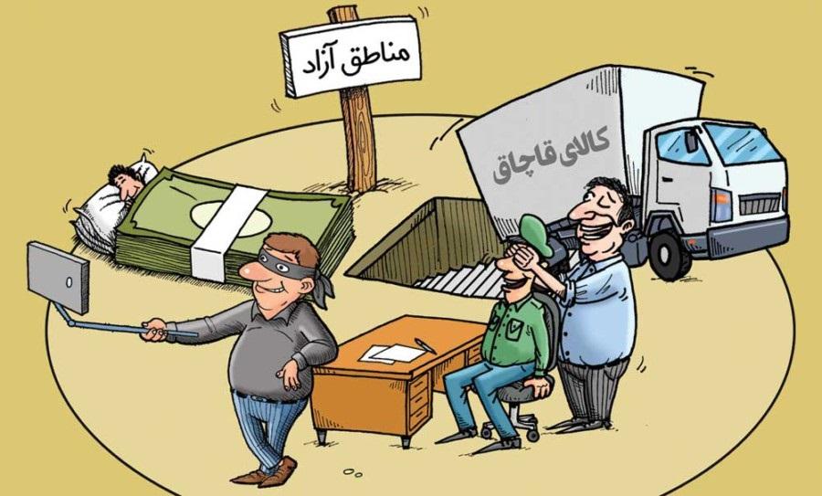 مناطق آزاد از اهداف خود دور شده اند